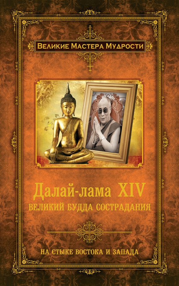Отсутствует Далай-лама XIV. Великий Будда Сострадания