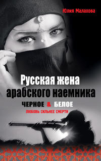 Малахова, Юлия  - Русская жена арабского наемника