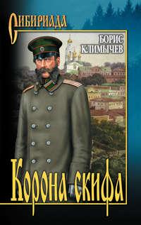 Климычев, Борис  - Корона скифа (сборник)