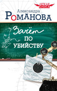 Романова, Александра  - Зачет по убийству