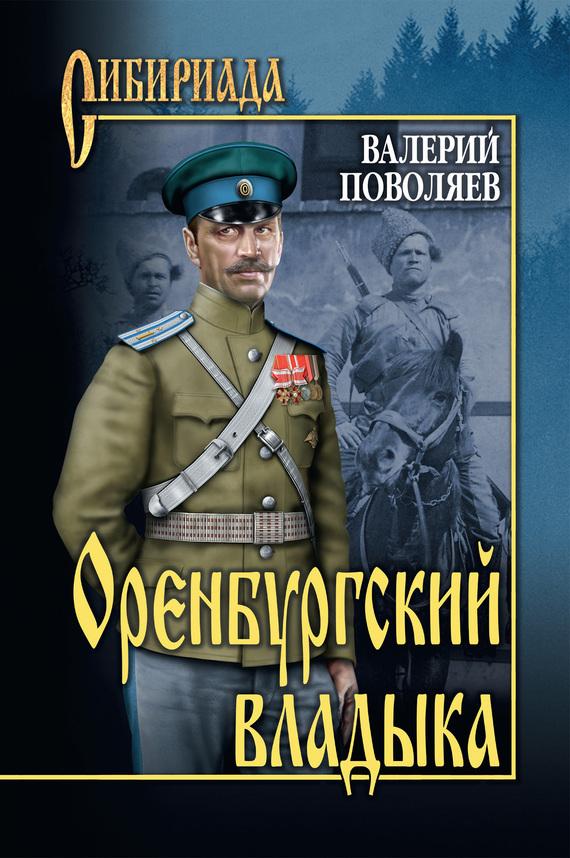 Валерий Поволяев Оренбургский владыка поволяев валерий дмитриевич опасная тишина роман