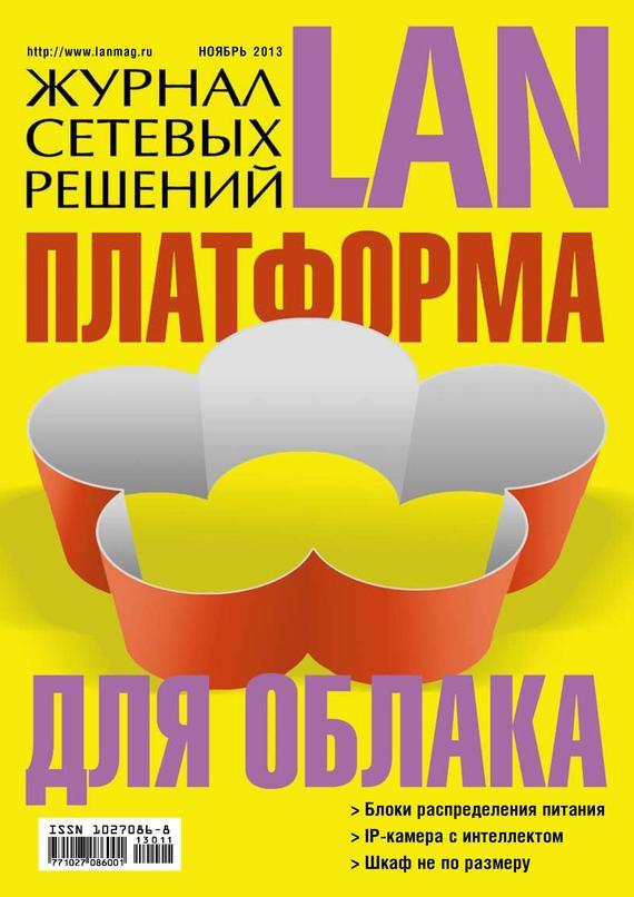 Журнал сетевых решений / LAN №11/2013