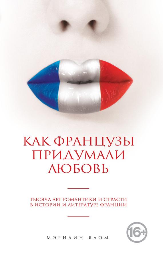 Мэрилин Ялом бесплатно