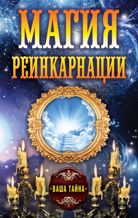 где купить Отсутствует Магия реинкарнации ISBN: 978-5-386-06841-7 дешево