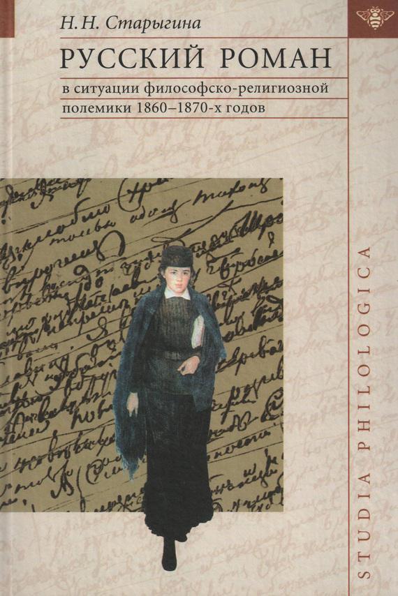 Н. Н. Старыгина Русский роман в ситуации философско-религиозной полемики 1860–1870-х годов