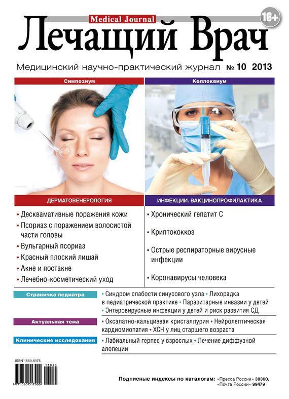 Открытые системы Журнал «Лечащий Врач» №10/2013 б у срар терапии