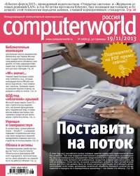 - Журнал Computerworld Россия &#847028/2013