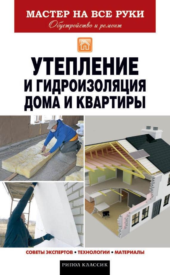 Е. В. Колосов Утепление и гидроизоляция дома и квартиры