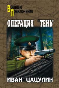 Цацулин, Иван  - Операция «Тень»