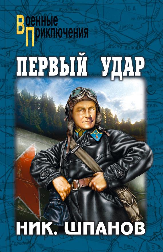 Ник. Шпанов Первый удар (сборник) ник шпанов первый удар сборник