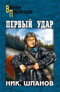 Шпанов, Ник.  - Первый удар (сборник)