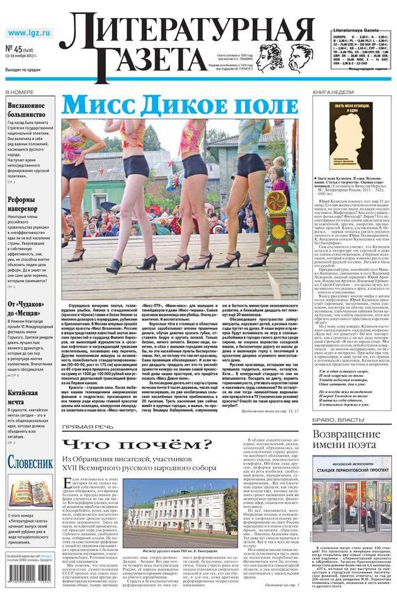 Отсутствует Литературная газета №45 (6438) 2013 отсутствует литературная газета 14 6410 2013