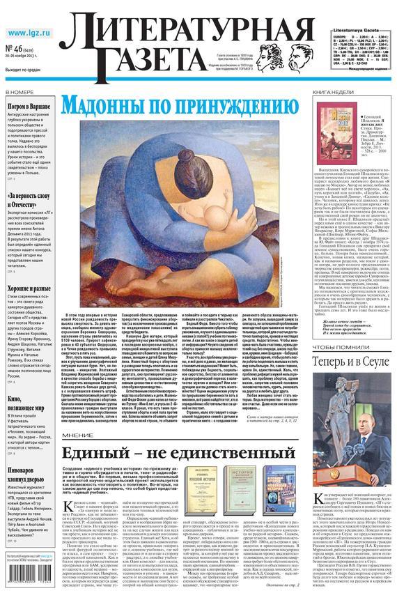 Литературная газета №46 (6439) 2013