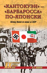 Кошкин, А. А.  - «Кантокуэн» – «Барбаросса» по-японски. Почему Япония не напала на СССР