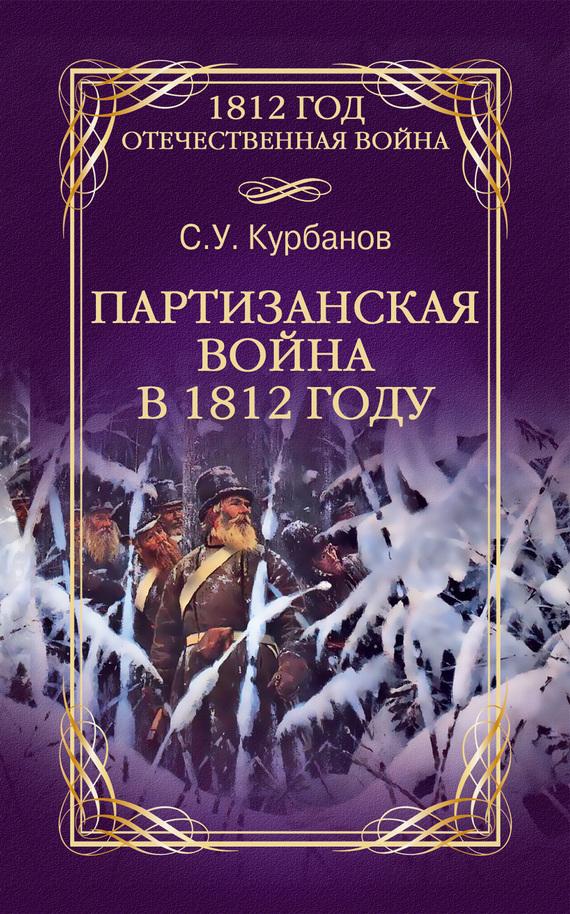 Сайидгюсин Курбанов - Партизанская война в 1812 году
