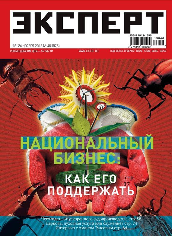 Отсутствует Эксперт №46/2013 отсутствует эксперт 29 2013