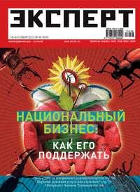 Отсутствует - Эксперт №46/2013