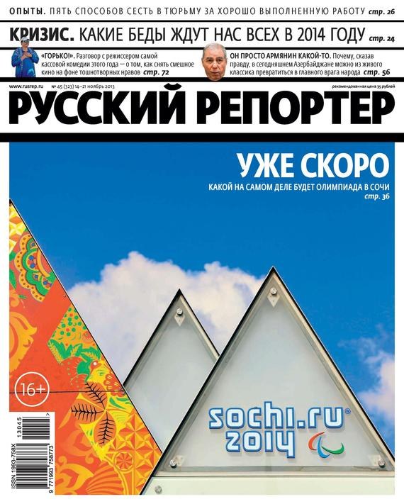 Отсутствует Русский Репортер №45/2013 отсутствует русский репортер 08 2013