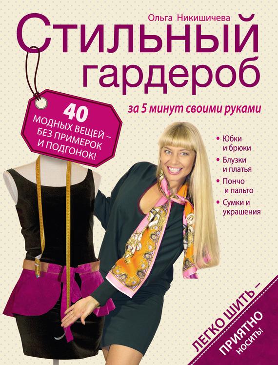книга ольга никишичева стильный гардероб скачать бесплатно