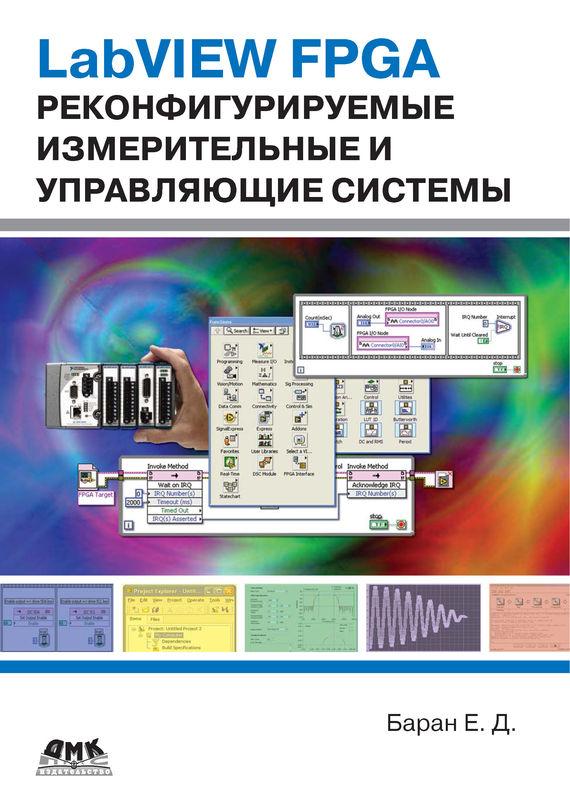 Е. Д. Баран LabVIEW FPGA. Реконфигурируемые измерительные и управляющие системы ep3c40f484c8n fpga fbga484