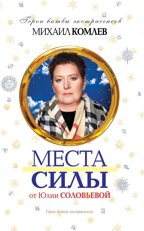 Михаил Комлев Места силы от Юлии Соловьевой комлев и ковыль
