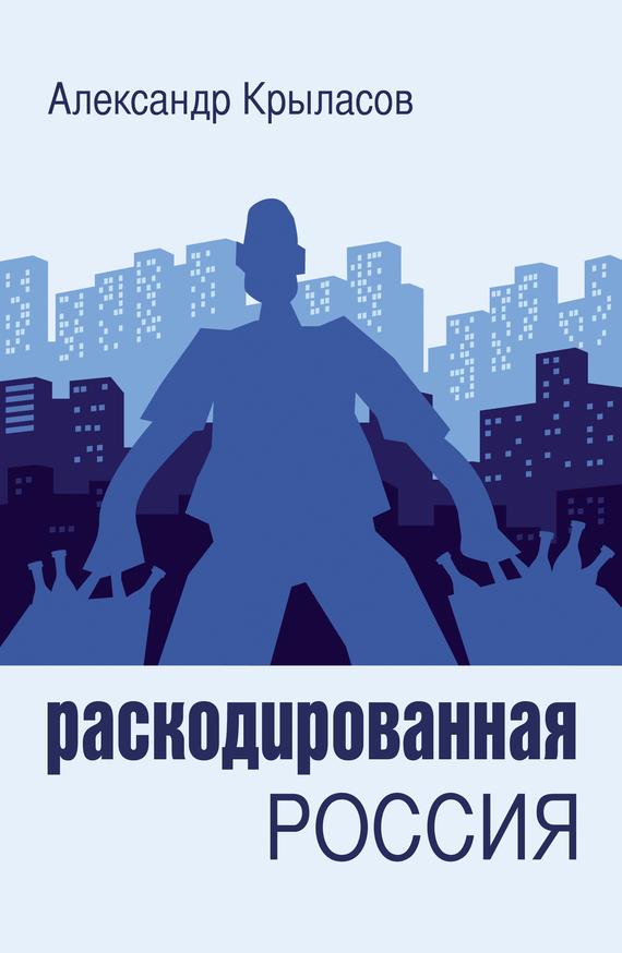 Александр Крыласов Раскодированная Россия
