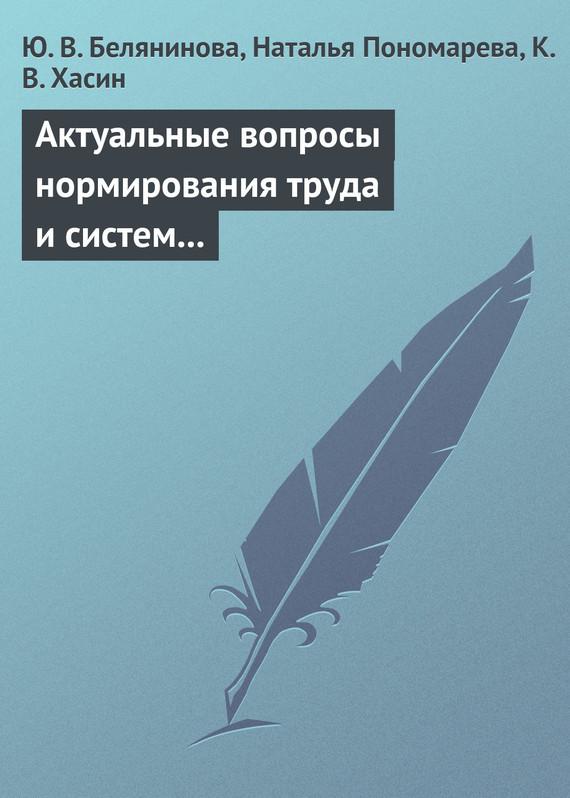 Ю. В. Белянинова бесплатно