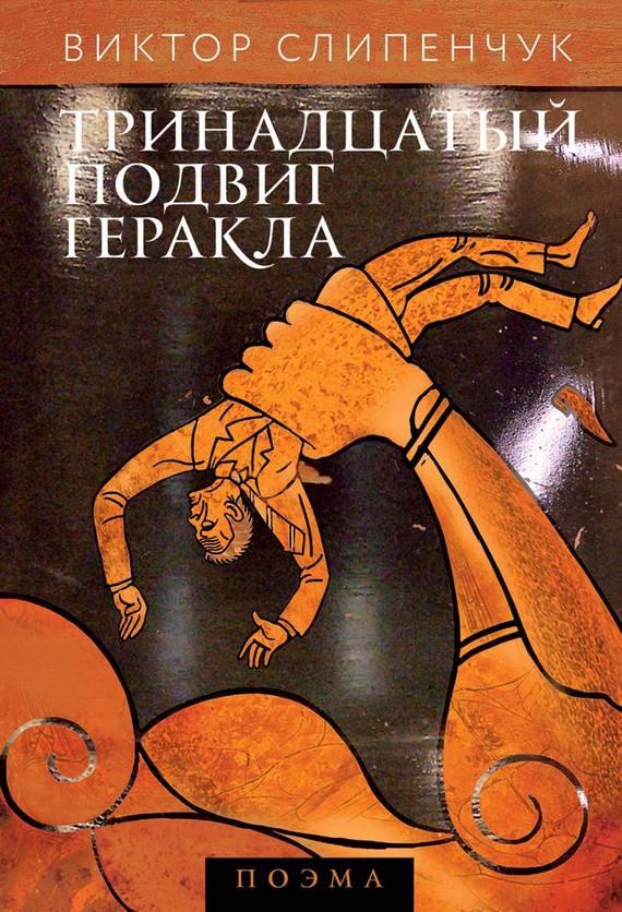 Виктор Слипенчук Тринадцатый подвиг Геракла цикл лыжи детские быстрики цикл