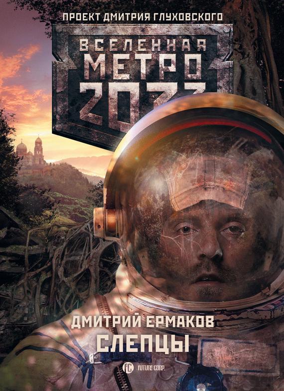 Дмитрий Ермаков Слепцы ермаков д метро 2033 слепцы