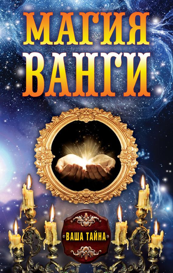 Отсутствует Магия Ванги книгу ванги предсказания и пророчества