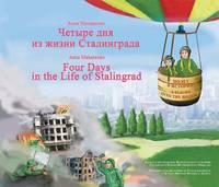 Макаренко, Анна  - Четыре дня из жизни Сталинграда / Four days in the life of Stalingrad