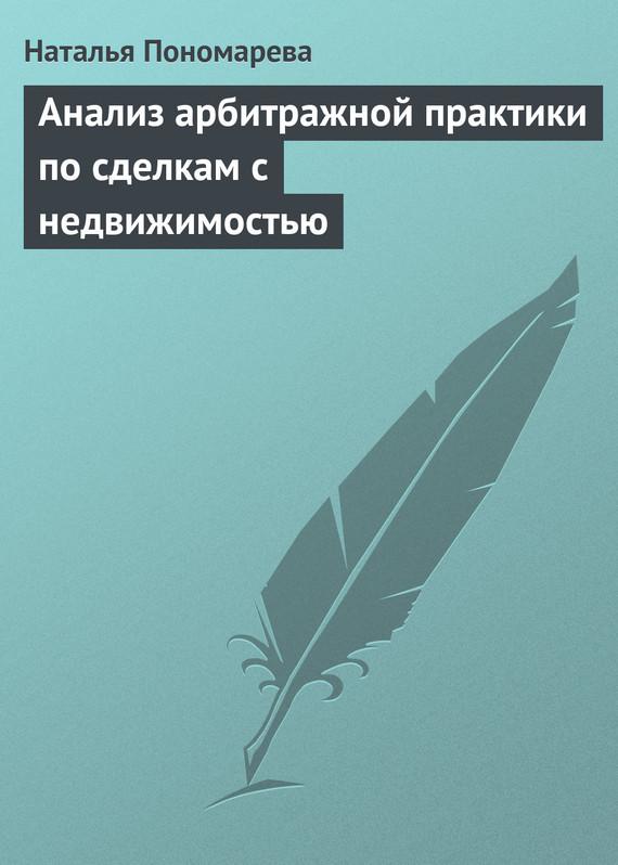 Н. Г. Пономарева Анализ арбитражной практики по сделкам с недвижимостью сам себе риэлтор схема сделки с недвижимостью