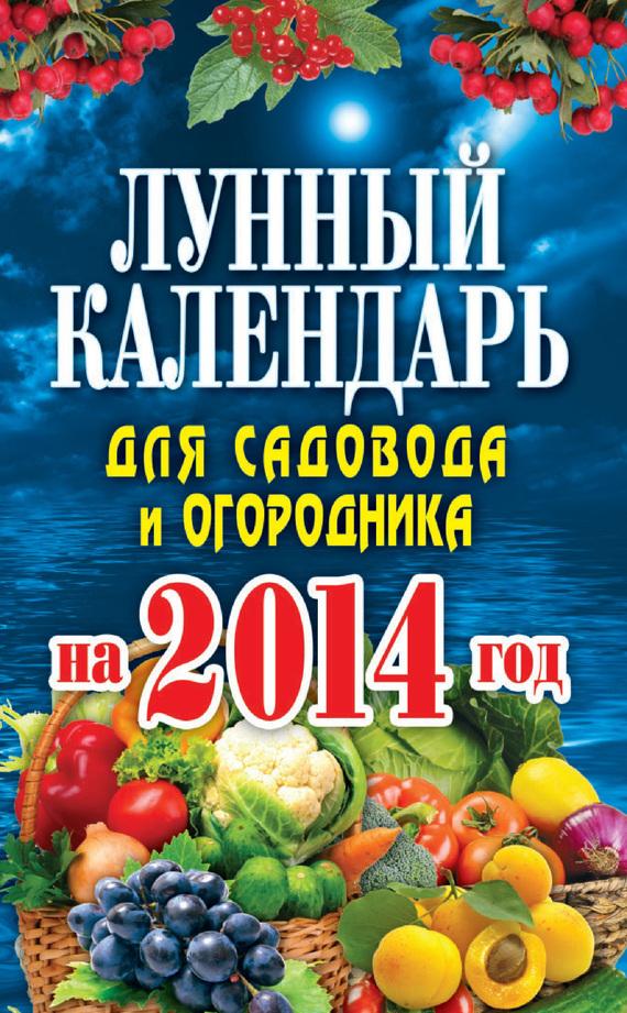 Е. А. Михайлова Лунный календарь для садовода и огородника на 2014 год