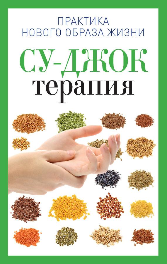 5377f0d807ab Наталья Панина Су-Джок терапия