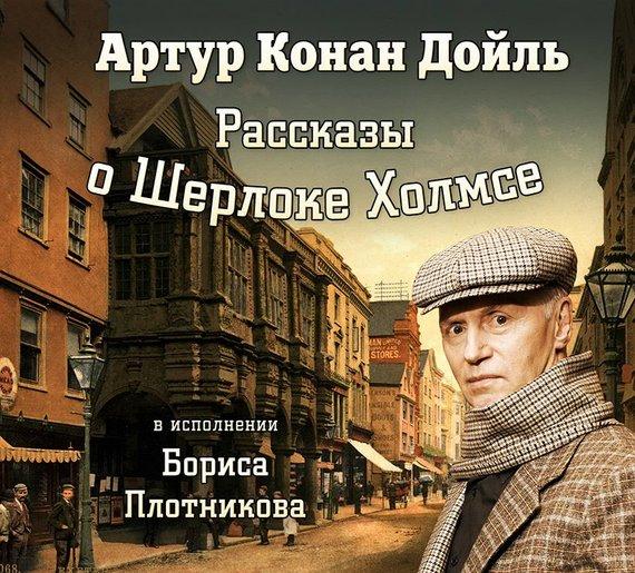 Артур Конан Дойл Рассказы о Шерлоке Холмсе дойл а к записки о шерлоке холмсе