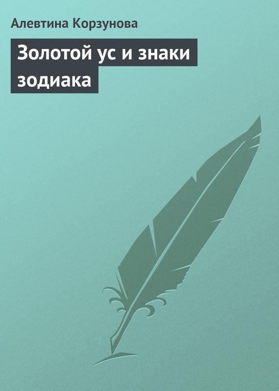 Алевтина Корзунова