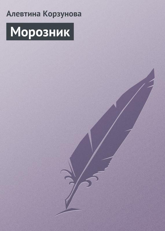 Алевтина Корзунова Морозник