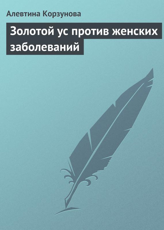 Алевтина Корзунова Золотой ус против женских заболеваний