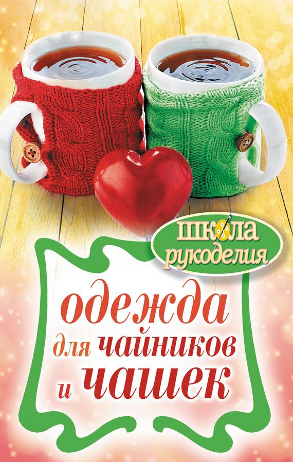 Е. А. Михайлова Одежда для чайников и чашек