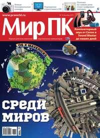 - Журнал «Мир ПК» №12/2013