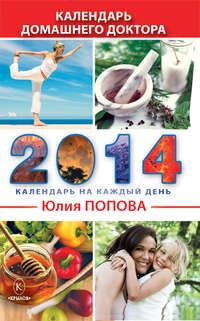 Попова, Юлия  - Календарь домашнего доктора на 2014 год