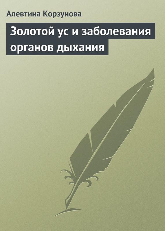 Алевтина Корзунова Золотой ус и заболевания органов дыхания