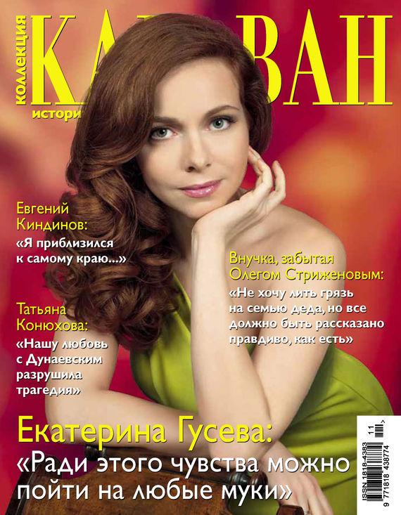 Отсутствует Коллекция Караван историй №11 / ноябрь 2013 сто лучших интервью журнала эксквайр
