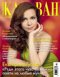 Отсутствует - Журнал «Коллекция Караван историй» №11, ноябрь 2013