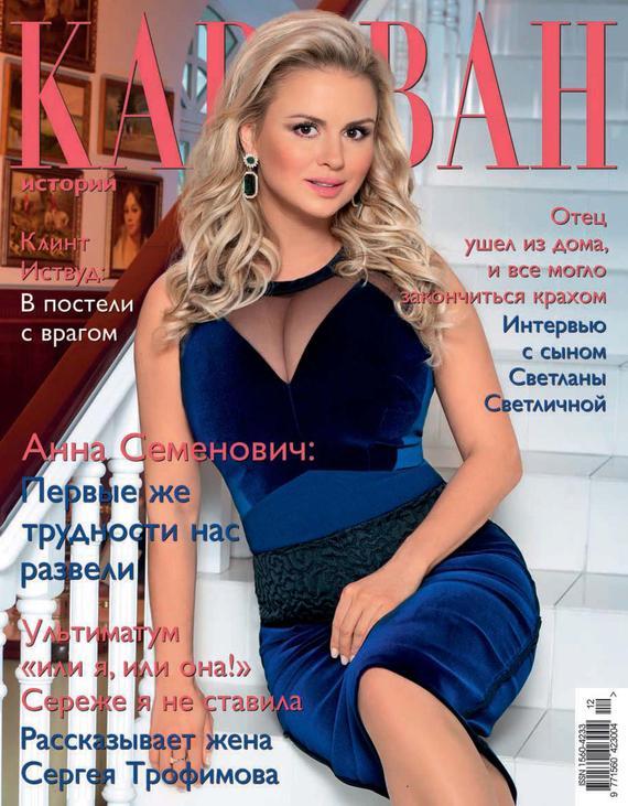 Отсутствует Караван историй №12 / декабрь 2013 анна горяинова последнеелето