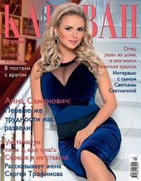 Отсутствует - Журнал «Караван историй» &#847012, декабрь 2013