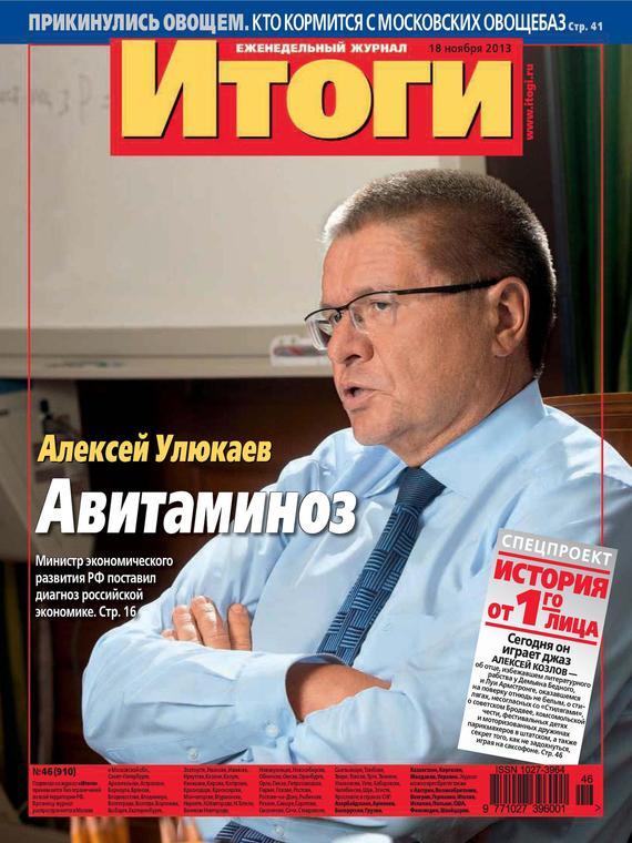 Отсутствует Журнал «Итоги» №46 (910) 2013 отсутствует журнал консул 3 34 2013