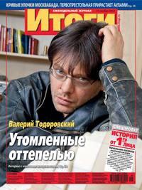 - Журнал «Итоги» &#847045 (909) 2013