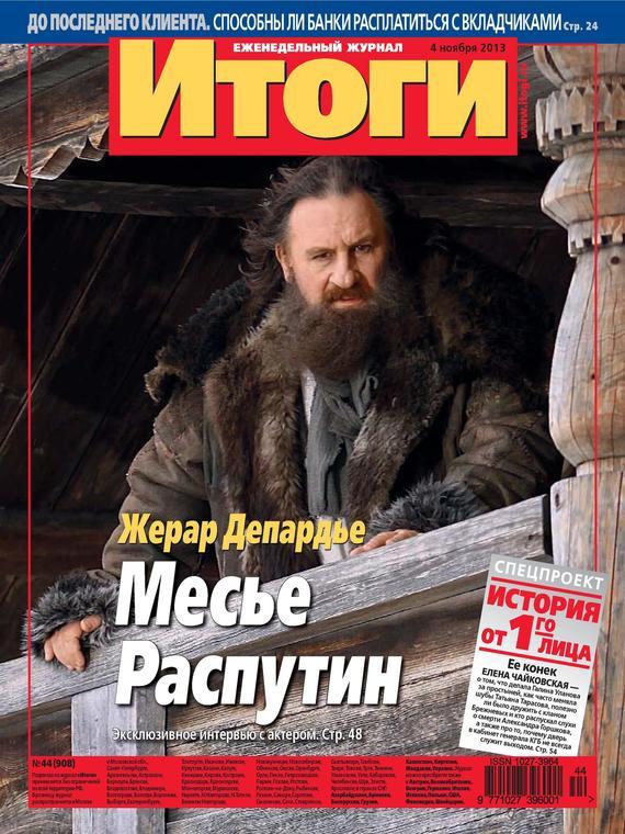 Отсутствует Журнал «Итоги» №44 (908) 2013 отсутствует журнал консул 3 34 2013
