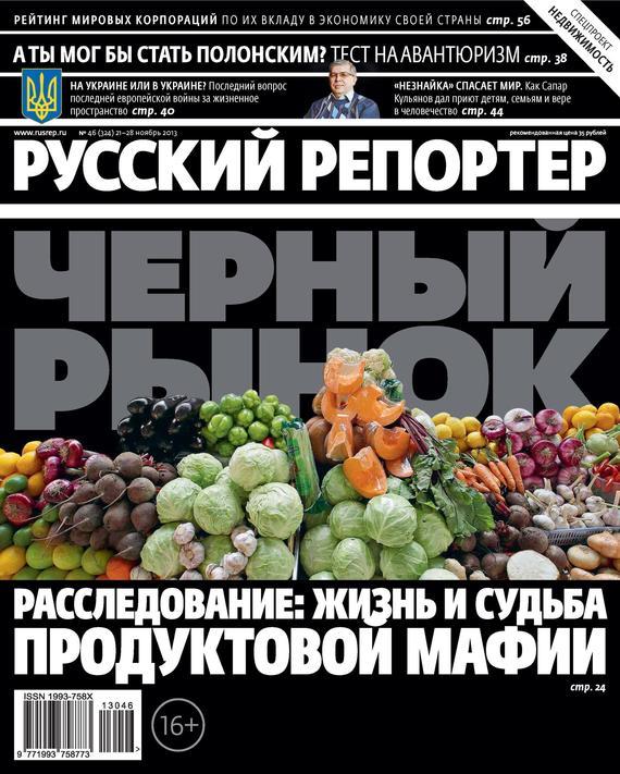 Отсутствует Русский Репортер №46/2013 отсутствует русский репортер 08 2013